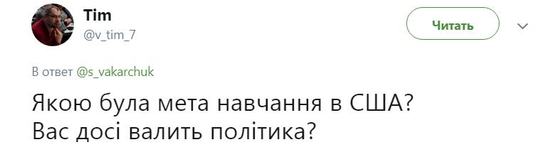 Вакарчук розлютив мережу заявою про майбутнє України