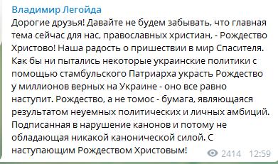 ''Звичайний папірець'' для ''розкольників'': Томос для України розлютив РПЦ