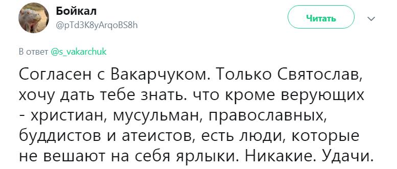 Вакарчук разозлил сеть заявлением о будущем Украины