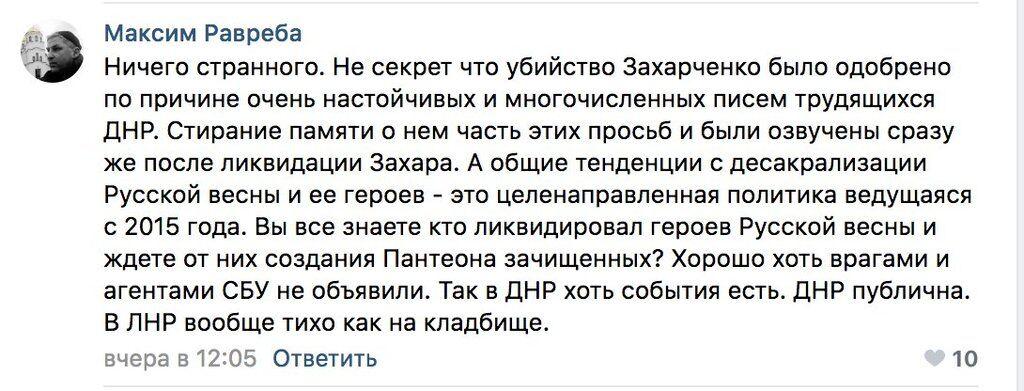 ''Россия-матушка убивает своих'': поклонник ''ДНР'' сделал признание
