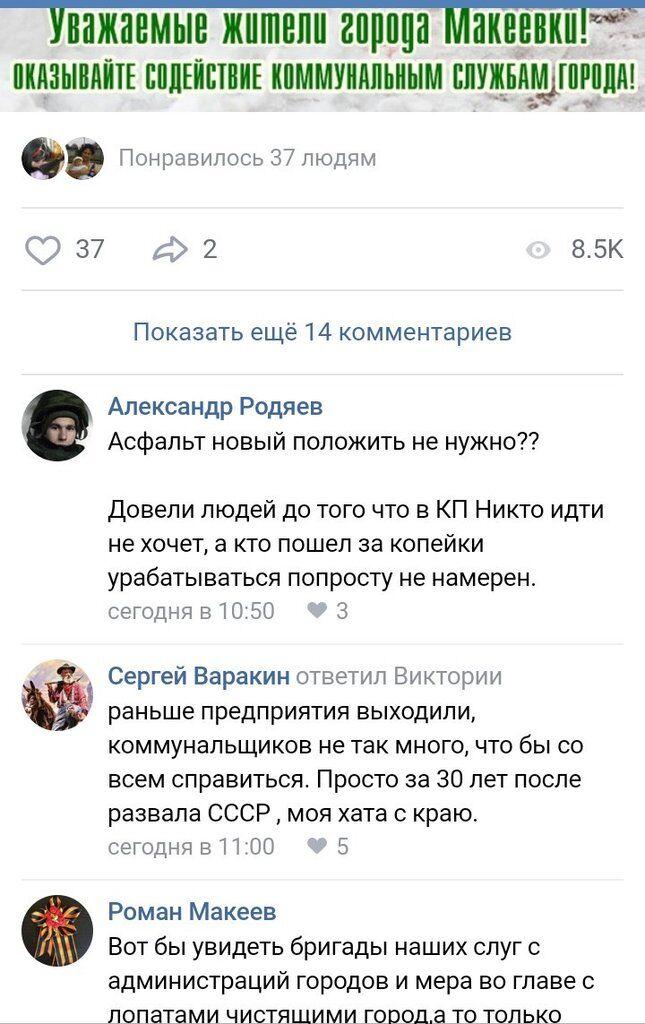 ''Пушилина туда с лопатой!'' В ''ДНР'' взбунтовались из-за беспредела оккупантов