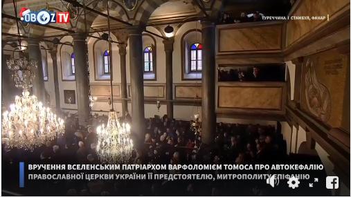 Украине вручили Томос в Стамбуле: фото исторического момента