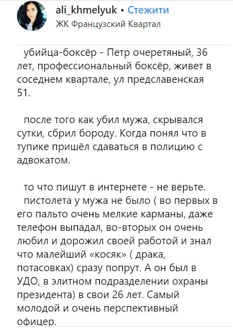 Убийство военного в Киеве: вдова раскрыла подробности