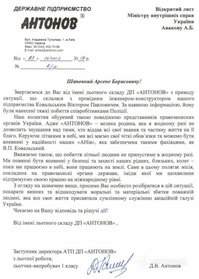 """Льотний склад ДП """"Антонов"""" звернувся із відкритим листом до голови МВС Арсена Авакова"""