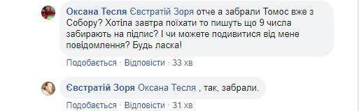 Томос відвезли з України до Туреччини: з'явилися нові подробиці