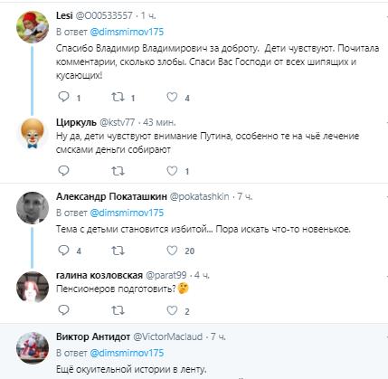 ''Чего ты заплакала?'' Путин опять потрогал ребенка