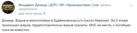 В Донецке прогремел взрыв в многоэтажке: первые детали
