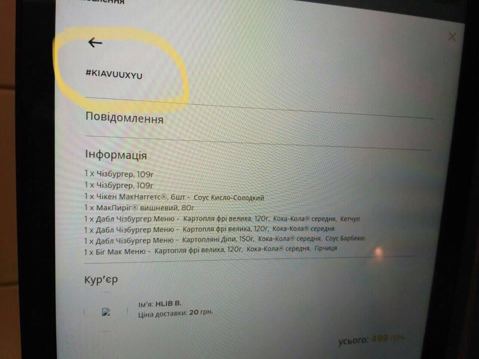 Известная сеть фаст-фудов оскандалилась ''матами'' в Раде