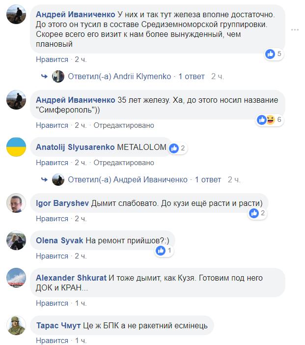 ''Металлолом на ремонте!'' В сети высмеяли боевой корабль России в Черном море