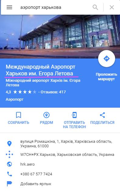 Аеропорту Харкова присвоїли ім'я легендарного музиканта