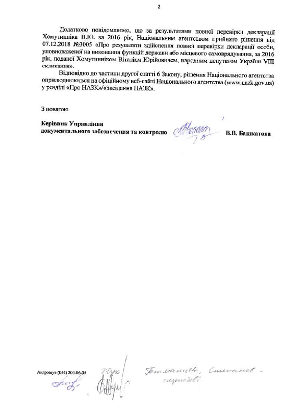Передал бизнес: выяснились скандальные факты о нардепе Хомутыннике