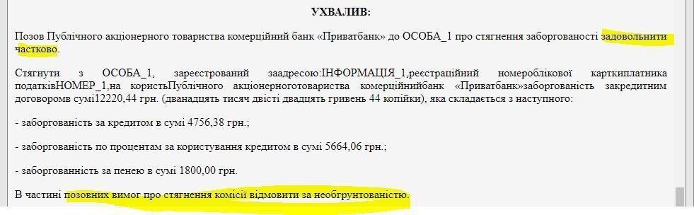 """""""Приват"""" списывает со счетов тысячи гривен: что происходит"""