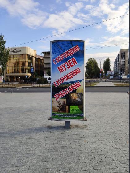 Плакат на территории оккупированного Донецка