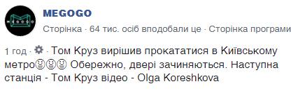 Том Круз у Києві! Відео з голлівудською зіркою в метро вразило українців