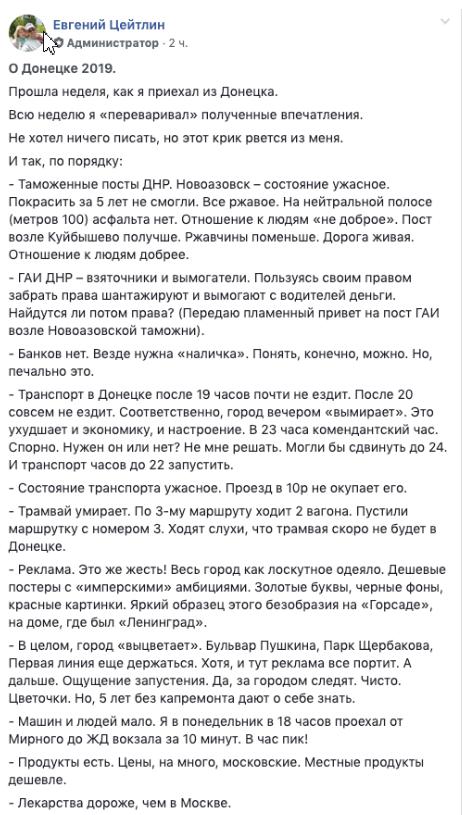 Блогер поразил рассказом об увядающем Донецке