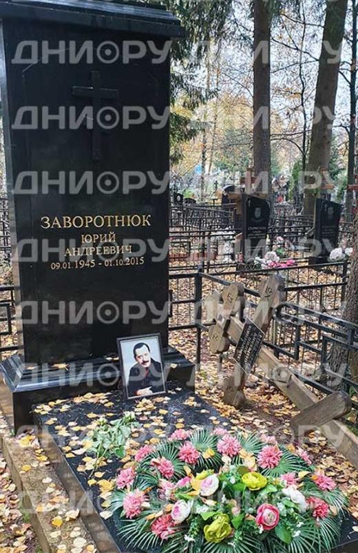 Могила батька Заворотнюк