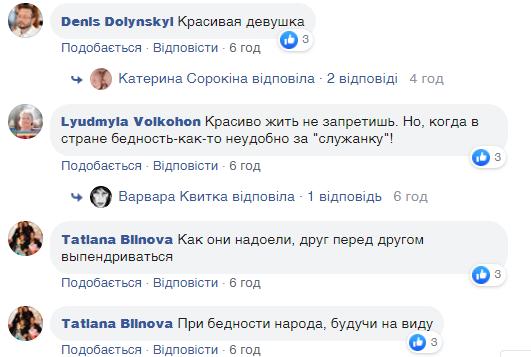 """""""Слуга народа"""" пришла в Раду с элитным аксессуаром"""