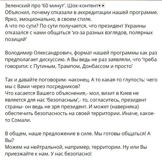"""""""Сомали какое-то!"""" Зеленский не пустил Скабееву на марафон: она огрызнулась"""