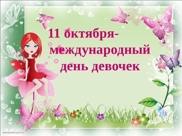 Всесвітній день дівчаток: привітання та листівки