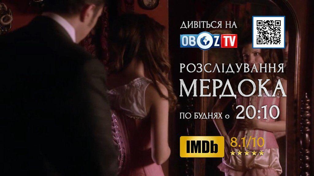 """""""Розслідування Мердока"""" на ObozTV – серія """"З Буффало з любов'ю"""""""
