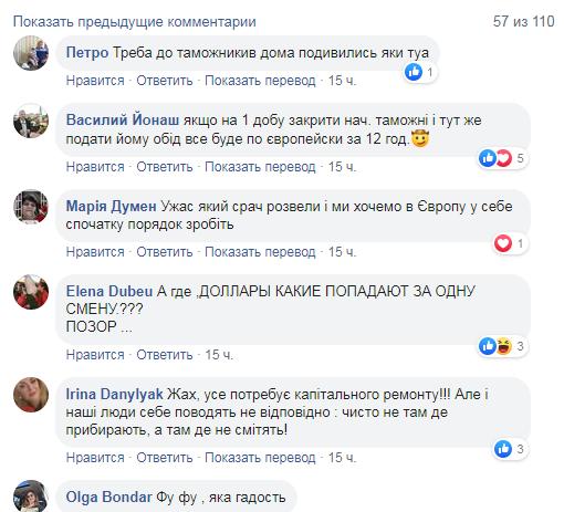 Мережу шокував туалет на українській митниці