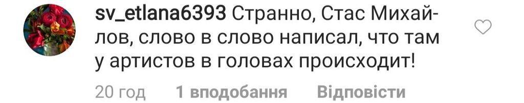 Баскова жорстко присоромили через Заворотнюк