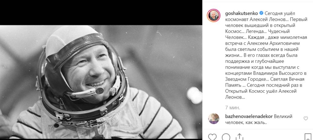 Зірки згадали померлого космонавта Леонова