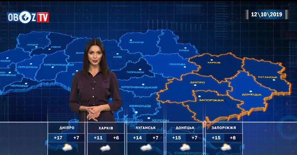 Погожі вихідні: прогноз на 12 жовтня від ObozTV
