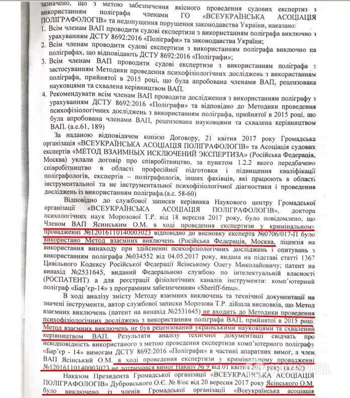 """Як силовики """"вбивали"""" справу Пашинського: скандальні факти"""