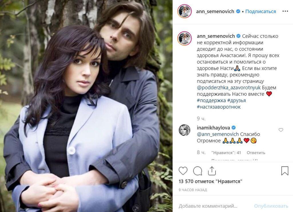 Російська зірка звернулася до шанувальників Заворотнюк