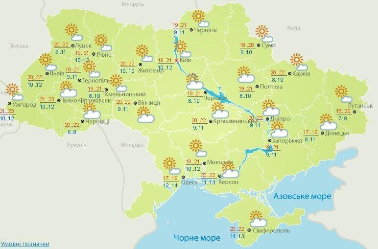 Погода в Україні на 16 жовтня