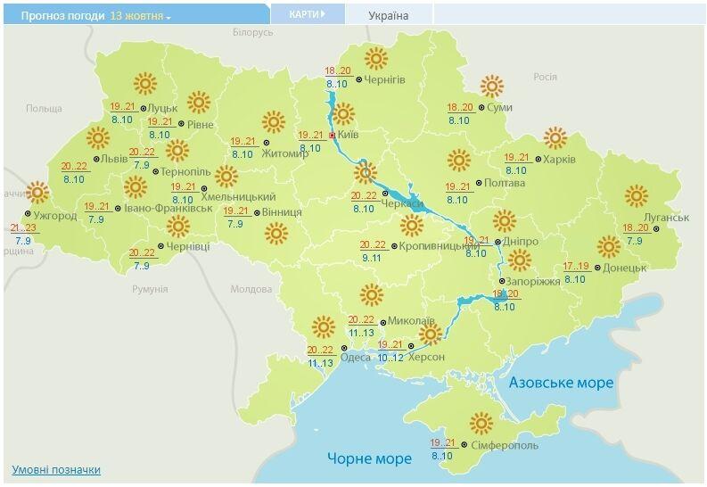 Прогноз погоды на 13 октября
