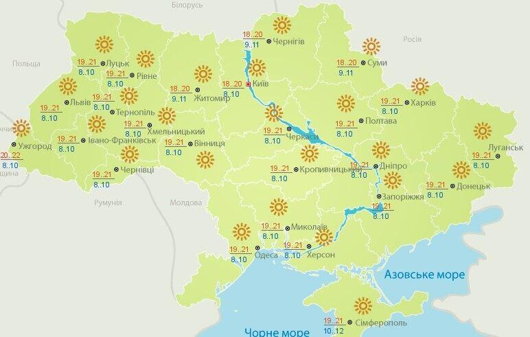 Погода в Україні на 15 жовтня