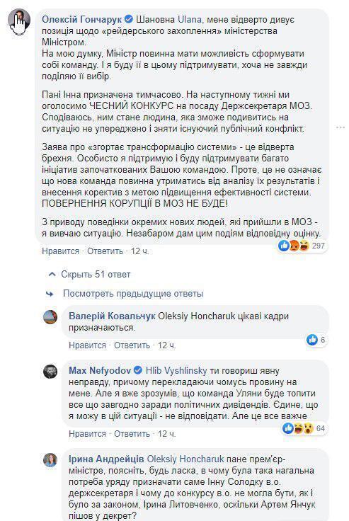 """""""Удивляет!"""" Гончарук обвинил Супрун во лжи"""