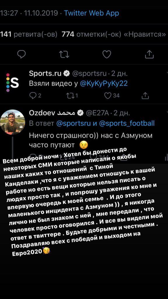 Канделакі запідозрили у романі з футболістом збірної Росії
