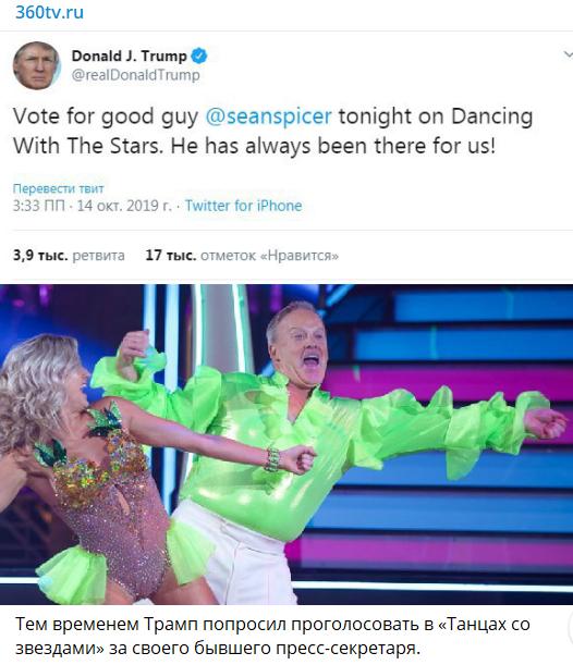 """Фанат """"Танців із зірками""""? Трамп потрапив у курйоз"""