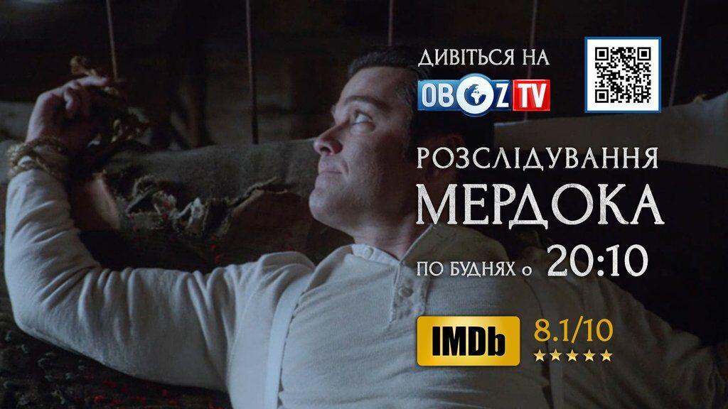 """""""Расследование Мердока"""" на ObozTV – серия """"Прохожий стрелок"""""""