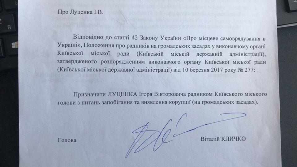 Ігор Луценко призначений радником Кличка