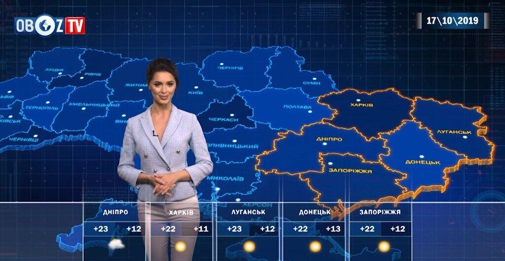 До +25: прогноз погоды на 17 октября от ObozTV