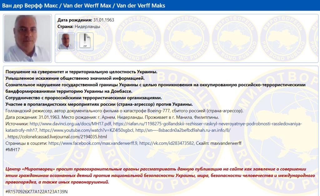 """Пропагандисти втрапили у """"Миротворець"""" за фільм про МН17"""
