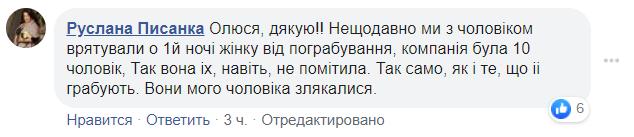 """""""Оточують!"""" Сумська розповіла про свавілля на вокзалі Києва"""