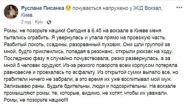 В Киеве на вокзале напали на известную телеведущую