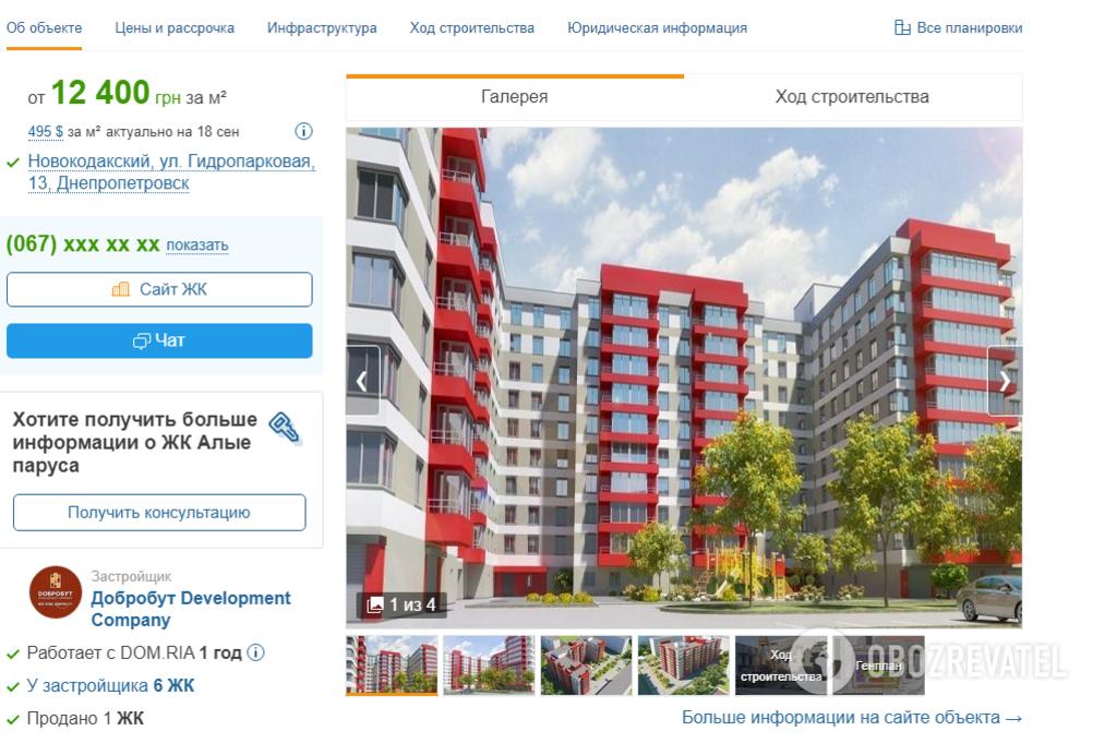 Сколько нужно зарплат, чтобы купить квартиру в Днепре