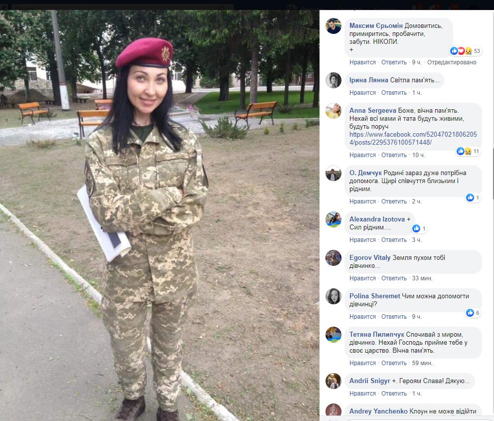 Украинцев потрясла гибель молодой военной на Донбассе