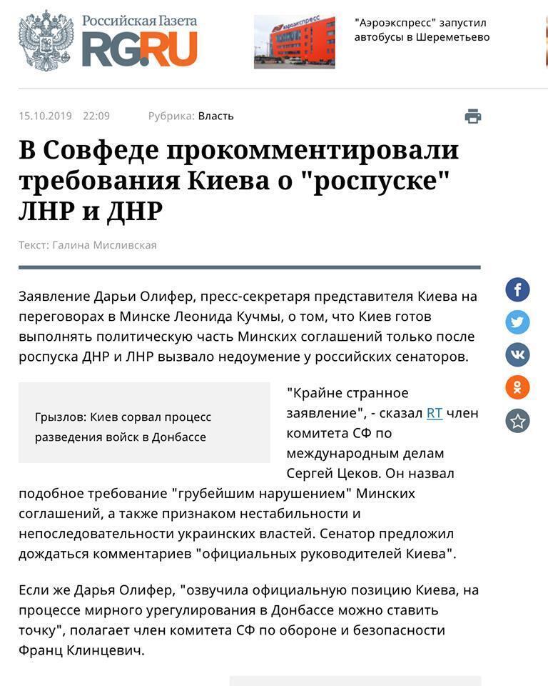 Фото 16.10.2019: ДНР, Зеленский, ЛНР, Путин
