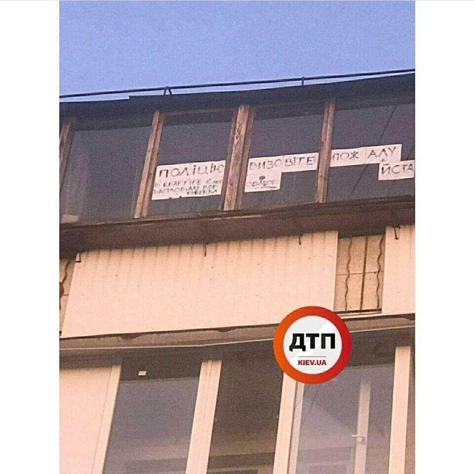 На одному з будинків Києва з'явився заклик про допомогу