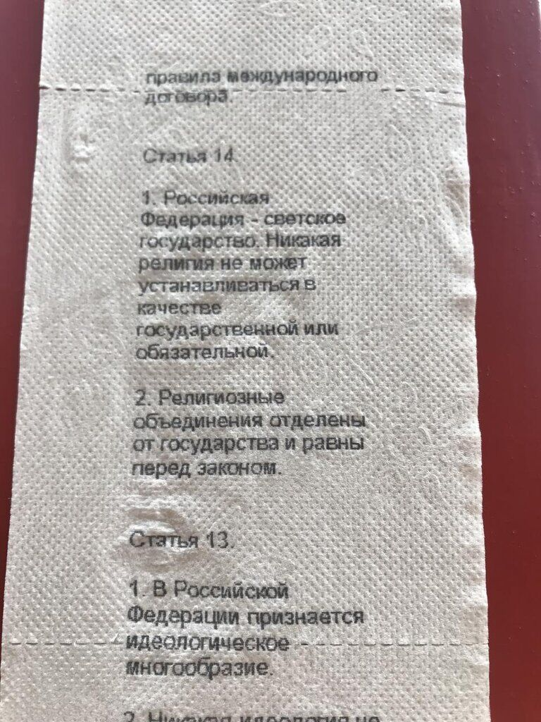 У Росії Конституцію надрукували на туалетному папері