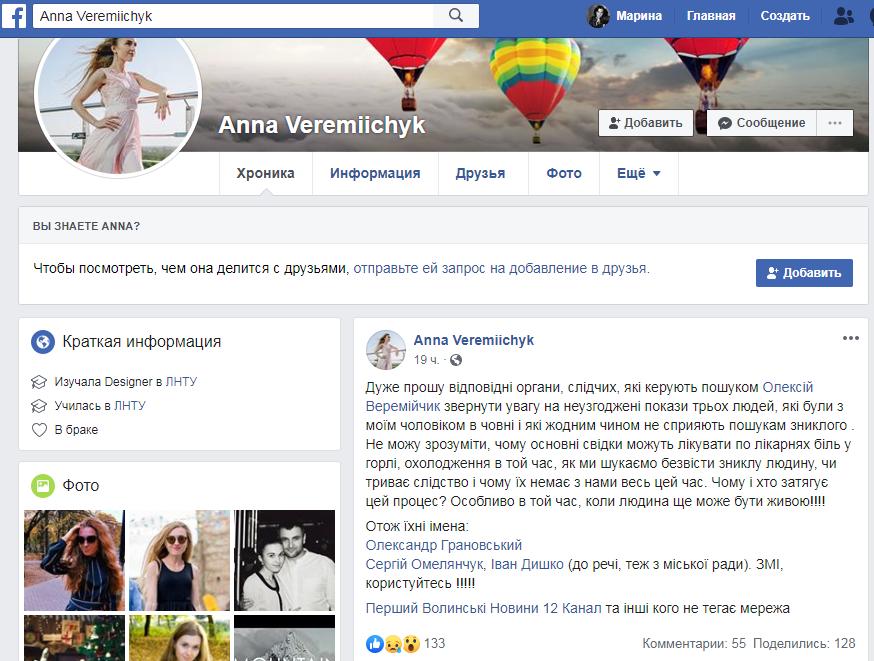 Подія в Луцьку: зниклого чиновника шукають кілька днів