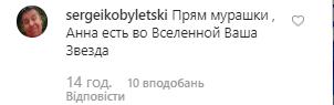 Сєдокова завела мережу спокусливим фото