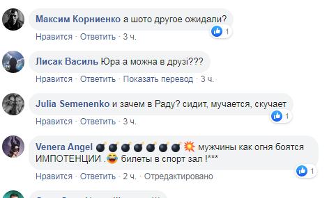 Юрий Корявченков в Раде